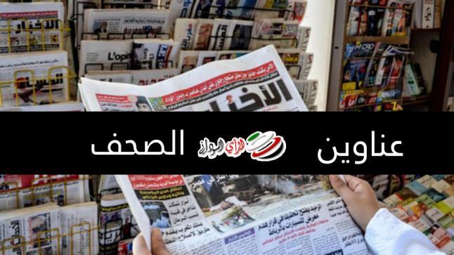 """عناوين الصحف السياسية الصادرة اليوم""""الجمعة"""" 7 فبراير 2020"""