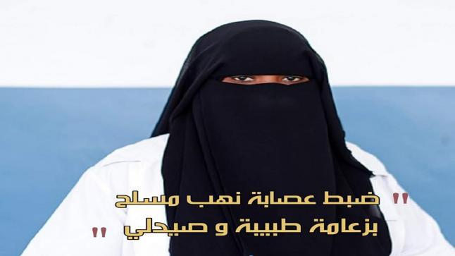 ضبط عصابة نهب مسلح بزعامة طبيبة وصيدلي!!